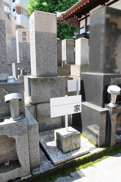 了善寺境内 家墓、募集区画