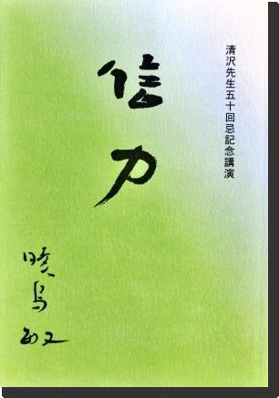 信力 清澤先生五十回忌記念講演