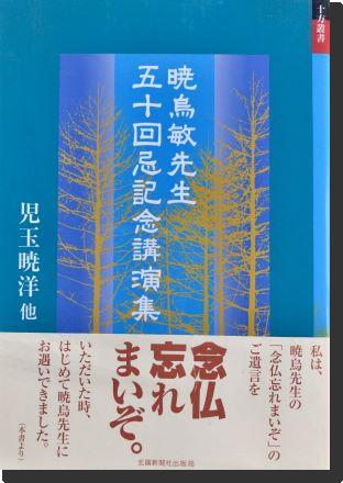 暁烏敏先生五十回忌記念講演会