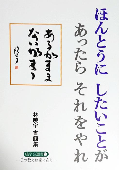 暁宇会選書 A5判134ページ