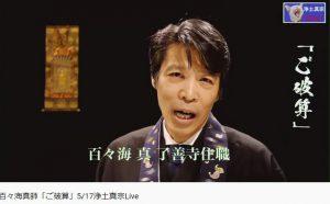浄土真宗ライブ画像