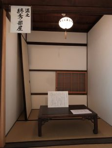 清澤先生の終焉の部屋です