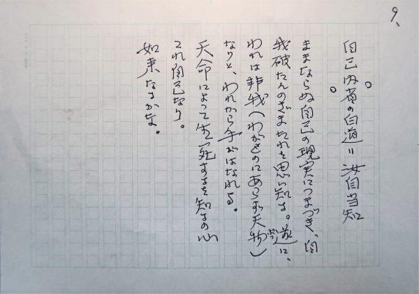 島﨑暁民師のメッセージ