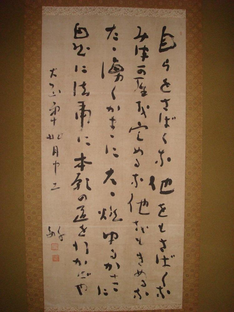 暁烏師書軸(2010年11月26日 奈良県橿原市 岡本邸)